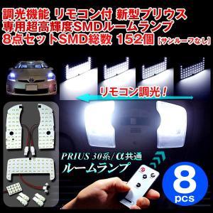 プリウス LEDルームランプ 調光機能付き 8点 152個 サンルーフ無し|gry