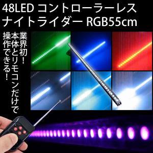 ナイトライダー 55cm LED48連 RGB 新型コントローラーレス gry
