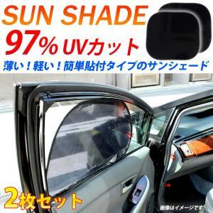 サンシェード フィルムタイプ 後部座席サイド用 UV97%カット gry