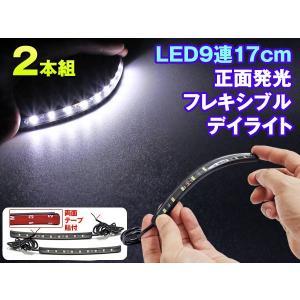LEDデイライト 9連 gry