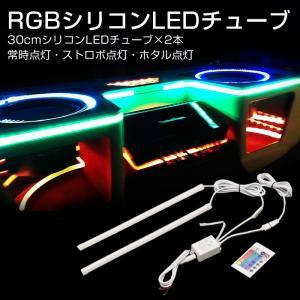 シリコンLEDチューブ RGBシリコンLEDチューブキット 30cm2本 gry