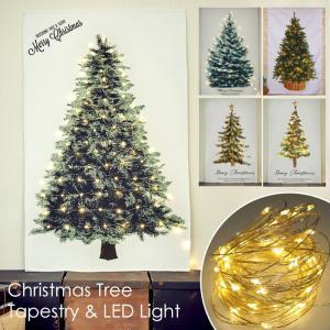 クリスマスツリー タペストリー 壁掛け 1枚 + LED ジュエリーライト 100球 のお得なセット