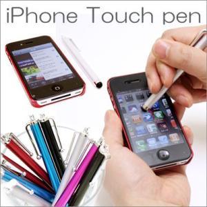 スマートフォンタッチペン iPhone、iPad、iPad2、iPhone4/3GS、 iPodtouch、IS03、IS04、 アイフォン4S|gry