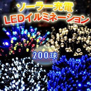 クリスマスイルミネーション LED ライト 8パターン 200連 ソーラー式 充電式|gry