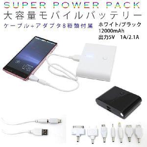 大容量モバイルバッテリー 12000mAh|gry