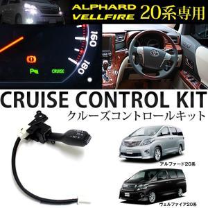 ■トヨタ純正クルーズコントロールと同じようにクルーズコントロールが取付可能です。 ■純正オプションで...