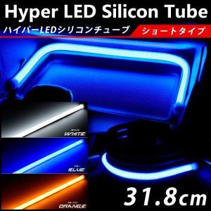 ハイパーLEDシリコンチューブ  ショートタイプ  1本 ledテープ gry