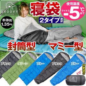 寝袋 封筒型 マミー型 シュラフ マット 夏用 冬用|gry