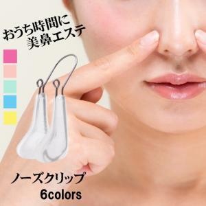 ノーズクリップ 鼻クリップ 美鼻 鼻を高くする グッズ コンプレックス 美しい鼻 鼻低い 高くする ...