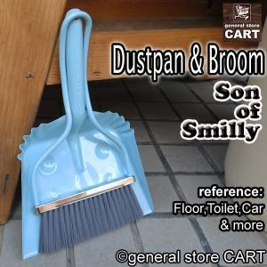 DULTON ダルトン ちりとりとほうき ダストパン son of smilly スチール製 サックス スマイリーシリーズ|gs-cart