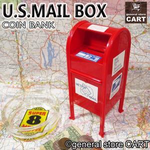 貯金箱 アメリカ郵便局のポスト USPS メトロメール U.S.MAIL コインバンク [アメリカ雑貨/アメリカン雑貨]西海岸|gs-cart