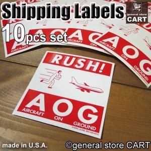 梱包 取扱注意シール ラベル RUSH AOG 航空機待機中 至急お届け Aircraft On Ground Shipping Label 10枚セット アメリカ業務タグ|gs-cart