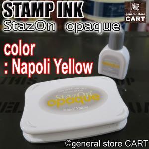 ステイズオン オペーク スタンプ用カラーインク ナポリ イエロー ステンシルスタンプ 手芸 DIY ペイント お名前スタンプ おなまえポン|gs-cart