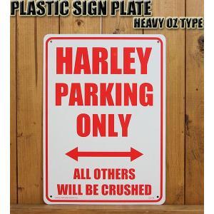 ヘビーオンスタイプの実用的業務プラスチックサインプレート!! 『HARLEY PARKING ONL...
