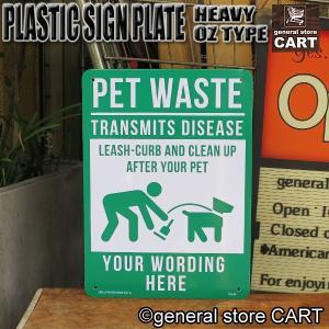 ヘビーオンスタイプの実用的プラスチックサインプレート!! 『-ペットはリードで繋ぎ、糞の後始末をしま...