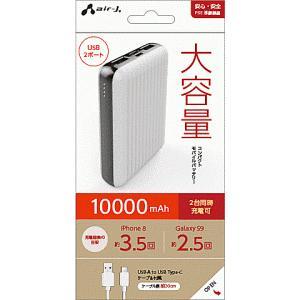 スマホ ポータブル充電器 超小型モバイルバッテリー10000mAhWH gs-net