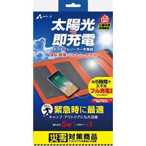 スマホ ポータブル充電器 ソーラーパネル充電器 5W gs-net