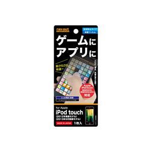 スマホ保護フィルム iPod touch 第6世代 touch 第5世代 ゲーム アプリ向け保護フィルム|gs-net