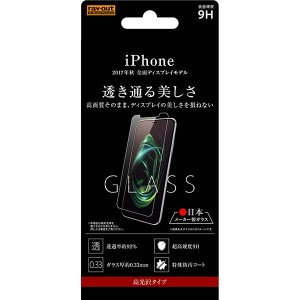 iPhone 11 Pro/iPhone XS/iPhone X 共通 ガラス/9H/光沢/0.33mm|gs-net