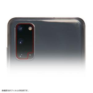 Galaxy S20 SCG01/Galaxy S20 SC-51A 共通 フィルムカメラレンズ光沢 gs-net