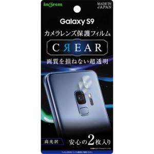 Galaxy S9 SCV38/Galaxy S9 SC-02K 共通 カメラレンズ保護フィルム/光沢 gs-net