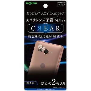 Xperia XZ2 Compact SO-05K カメラレンズ保護フィルム/光沢 gs-net