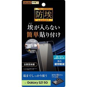 スマホ保護フィルム GALAXY S21 5G SCG09 S21 5G SC-51B TPU 光沢 フルカバー 衝撃吸収 ブルーライトカット|gs-net