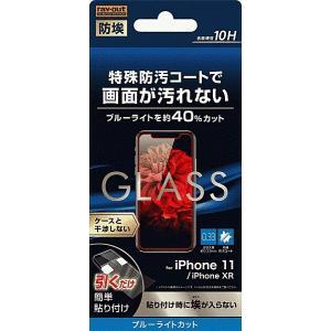スマホ保護フィルム iPhone 11 XR ガラスフィルム 防埃 10H ブルーライトカット ソーダガラス  アイフォン|gs-net