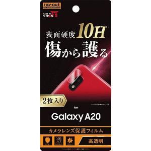 Galaxy A20 SC-02M/Galaxy A20 SCV46 共通 フィルム 10H カメラレンズ 2枚入り gs-net