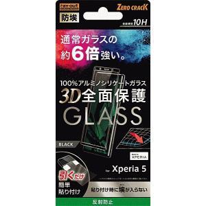 スマホ保護フィルム Xperia 5 901SO 5 SOV41 5 SO-01M ガラスフィルム 防埃 3D 10H アルミノ 全面保護 反射防止|gs-net
