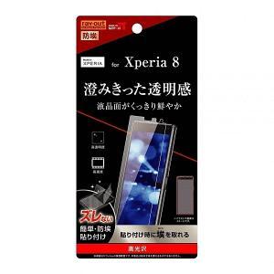 スマホ保護フィルム Xperia 8 902SO 8 SOV42 フィルム 指紋防止 光沢  エクスペリア|gs-net