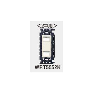 WRT5552K パナソニック スイッチ(2コ用・光アドレス設定式・フルカラー形)|gs-store