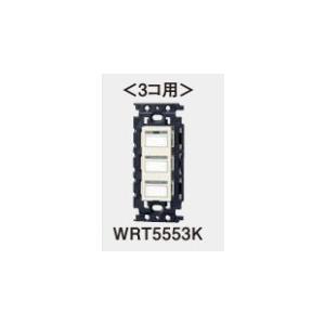 WRT5553K パナソニック スイッチ(3コ用・光アドレス設定式・フルカラー形)|gs-store