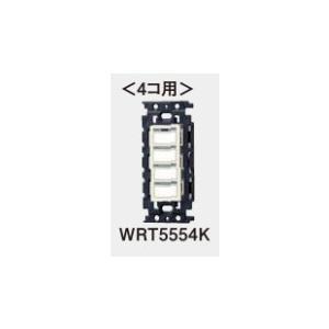 WRT5554K パナソニック スイッチ(4コ用・光アドレス設定式・フルカラー形)|gs-store