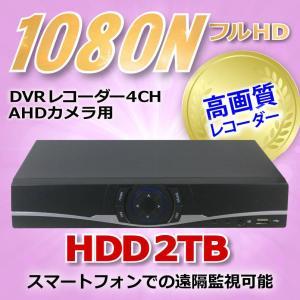 防犯カメラ用 DVR 4CHレコーダー HDD-2TB1080N LAN接続 HD 高画質録画  監視カメラ 屋外 屋内 赤外線 夜間撮影