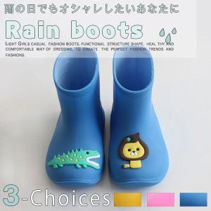 レインブーツ キッズ シンプル 幼児 通園 女の子 男の子 可愛い 動物 ライオン ワニ 動物 梅雨 雨具 長靴|gsgs-shopping