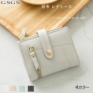 送料無料 財布 レディース 二つ折り ブランド品質 小銭入れ 折り畳み かわいい カード入れ ミニ財布 puレザー|gsgs-shopping