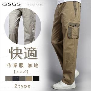 作業服 パンツ メンズ  ロングパンツ カーゴパンツ カジュアル スウェット 無地 作業服 ストリート 大きいサイズ 快適通気 手触りがよい ゆったり|gsgs-shopping