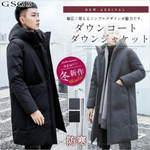 ダウンコート ロング メンズ 大人 冬服 コート アウター フード付き 大きいサイズ 秋冬 軽量 かっこいい  防寒 gsgs-shopping