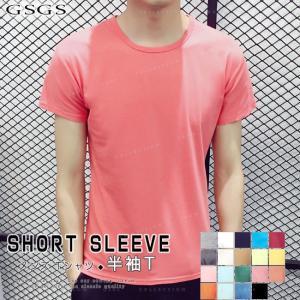 Tシャツ メンズ 半袖  細身 キレイめ おしゃれ 快適な 無地 軽い 柔らかい 送料無料 gsgs-shopping