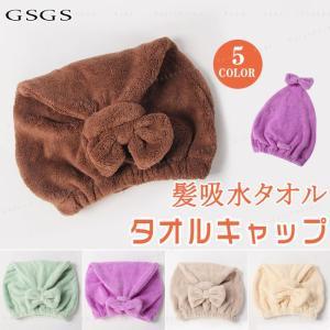 タオルキャップ レディス 吸水 タオル キャップ 髪 速乾 ヘア ドライ リボン gsgs-shopping