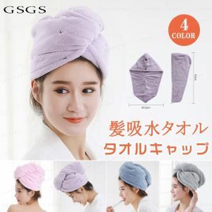 タオルキャップ レディス 吸水キャップ タオル マイクロ ファイバー ヘア ドライ キャップ ヘア 乾燥 帽子 キャップ gsgs-shopping