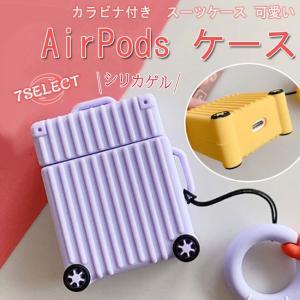 AirPods ケース エアポッズ カバー  スーツケース 可愛い イヤホンケース カラビナ付き 便利 収納 保護カバー  耐衝撃 エアポッズ|gsgs-shopping