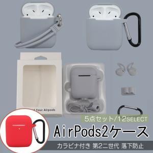 AirPods2ケース エアポッズ カバー 第2二世代 5点セット イヤホンケース カラビナ付き 便利 収納 保護カバー  耐衝撃 防塵 落下防止|gsgs-shopping