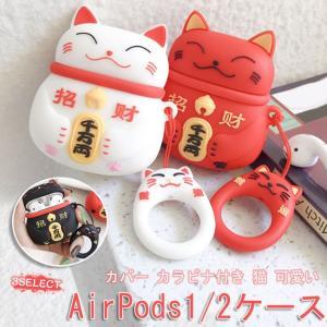 AirPods1/2ケース  エアポッズ カバー 猫 可愛い イヤホンケース カラビナ付き  便利 収納 保護カバー  耐衝撃 第一第二世代兼用|gsgs-shopping