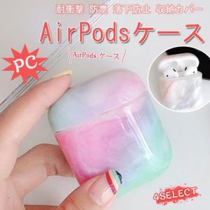 AirPods ケース エアポッズ カバー イヤホンケース 収納 保護カバー 防塵 落下防止  堅牢カバー 収納ケース 可愛い|gsgs-shopping