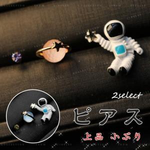 ピアス レディース アクセサリー 宇宙飛行士 3点 ギフト プレゼント ポイント消化 可愛い 小物 ファッション雑貨|gsgs-shopping