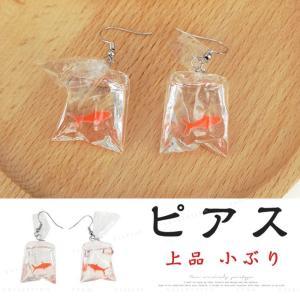 ピアス レディース アクセサリー 金魚 ギフト プレゼント ポイント消化 可愛い 小物 ファッション雑貨 個々4.1g 5*2.2cm|gsgs-shopping
