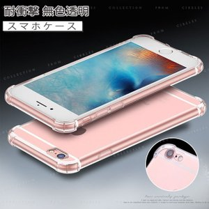 スマホケース iPhone8/7 8plus/7plus X/XS XR XsMAX アイフォン 携帯ケース スマホカバー ハードケース 耐衝撃 無色透明 シンプル|gsgs-shopping