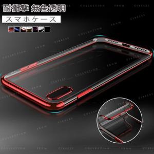 スマホケース iPhone8/7 8plus/7plus X/XS XR XsMAX アイフォン 携帯ケース スマホカバー ハードケース 耐衝撃 透明 シンプル|gsgs-shopping